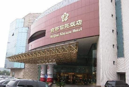 北京京都信苑饭店大楼